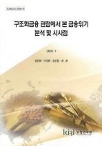 구조화금융 관점에서 본 금융위기 분석 및 시사점(2009. 7)