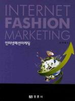 인터넷 패션 마케팅