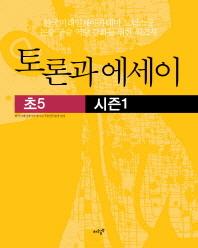 토론과 에세이(초5) 시즌1