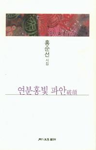 연분홍빛 파안