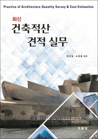 최신 건축적산 견적 실무