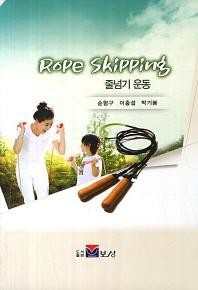 Rope Skipping(줄넘기 운동)
