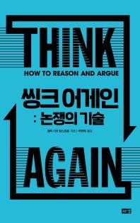 씽크 어게인: 논쟁의 기술