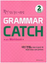 Grammar Catch. 2