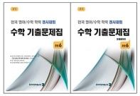 전국 영어/수학 학력 경시대회 수학 기출문제집(후기) 초등6