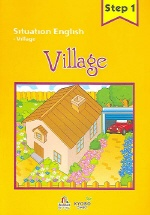 Village (Situation English Step 1) (부록 포함)