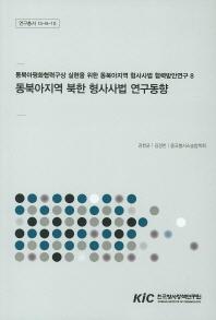 동북아지역 북한 형사사법 연구동향
