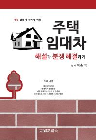 개정 법률과 판례에 의한 주택임대차 해설과 분쟁해결하기