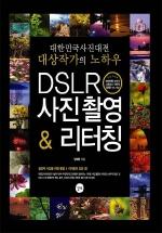 대한민국사진대전 대상작가의 노하우 DSLR 사진 촬영 & 리터칭