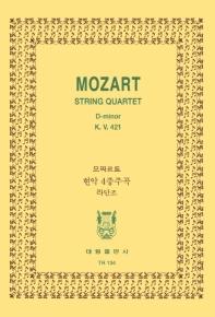 모짜르트: 현악 4중주곡 라단조 K.421