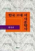 한국고대 서사문학사
