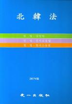 북한법(2007)