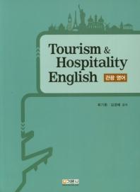 Tourism & Hospitality English(관광영어)