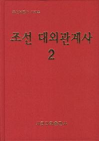 조선 대외관계사. 2
