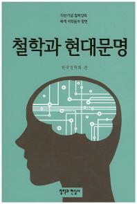 철학과 현대문명