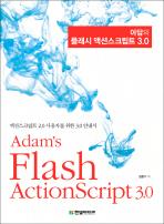 아담의 플래시 액션스크립트 3.0