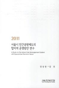 서울시 민간공원제도의 합리적 운영방안 연구(2011)