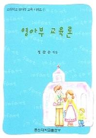 영아부 교육론 (교회학교 영아부 교육시리즈 1)