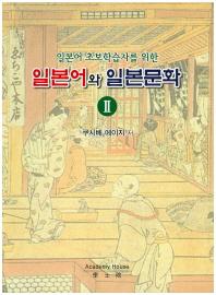 일본어 초보학습자를 위한 일본어와 일본문화. 2