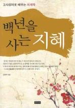 고사성어로 배우는 처세학 백년을 사는 지혜