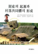 재산의 기원과 촌락공동체의 형성