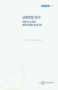 남북연합 연구: 이론적 논의와 해외사례를 중심으로