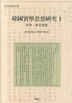 한국실학사상연구 1