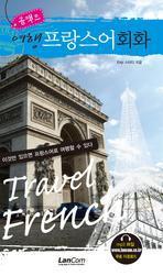 콤팩트 여행 프랑스어회화
