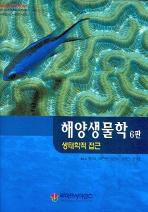 해양생물학 : 생태학적접근