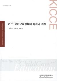 2011 유아교육정책의 성과와 과제