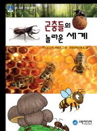 곤충들의 놀라운 세계
