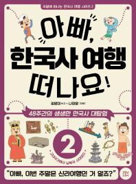 아빠, 한국사 여행 떠나요!. 2: 고대국가에서 남북국 시대까지