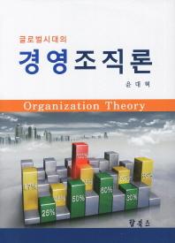글로벌시대의 경영조직론