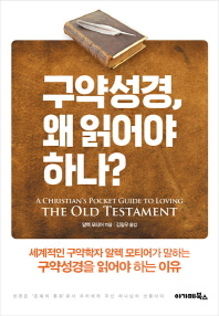 구약성경, 왜 읽어야 하나?