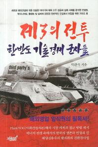 제3의 전투 한반도 기술경제 군사들