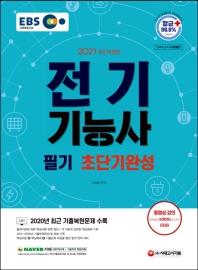 전기기능사 필기 초단기완성(2021)