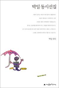 박일 동시선집