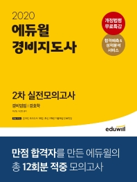 에듀윌 경비지도사 2차 실전모의고사(2020)
