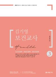 김기영 보건교사. 3(2021)