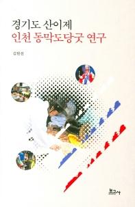 경기도 산이제 인천 동막도당굿 연구