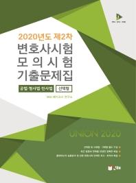 Union 제2차 변호사시험 모의시험 선택형 기출문제집(2020)
