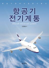 항공기 전기계통