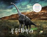 공룡대백과. 1