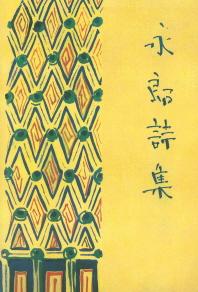 영랑시집(현대어판)(초판본)(1935년 시문학사 오리지널 초판본 표지디자인)