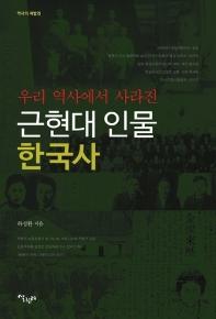 우리 역사에서 사라진 근현대 인물 한국사