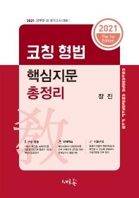 형법 핵심지문총정리(2021)