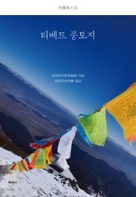 티베트 풍토지