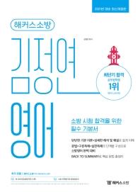 해커스소방 김정연 영어(2021)