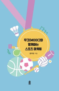 무크(MOOC)와 함께하는 스포츠 마케팅