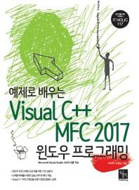 예제로 배우는 Visual C++ MFC 2017 윈도우 프로그래밍